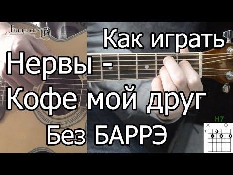 Нервы кофе мой друг на гитаре видеоурок