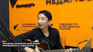 Видеофакт: Акира Ямаока играет на калимбе