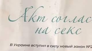 В Украине вступил закон о сексе!