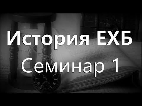 8 Марта 2019г - История ЕХБ - Семинар 1. Алексей Синичкин.