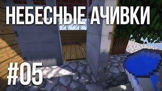 ДВЕРИ И ВОДА | НЕБЕСНЫЕ АЧИВКИ #05 | Minecraft Летсплей | SkyBlock
