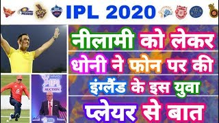 IPL 2020 - MS Dhoni Phone Call To This English Player For CSK in IPL Auction | MY Cricket Production