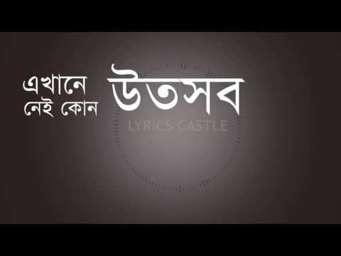 je shohore ami nei by bay of bengal lyrics