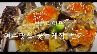 [보들라이프] 여수맛집 꽃돌게장1번가 (feat. 인생…