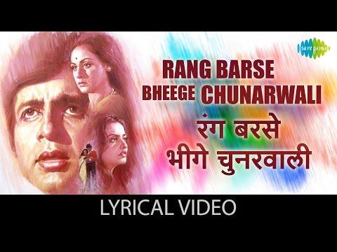 Rang Barse with lyrics |