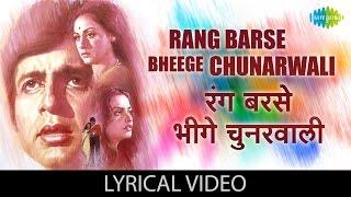 "Rang Barse with lyrics   ""रंग बरसे"" गाने के बोल   Silsila   Amitabh Bachchan, Jaya Bhaduri"