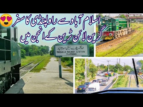 My Maiden Journey From Islamabad To Rawalpindi Inside Green Line Express Locomotive