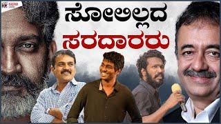 D RECTORS Who has Never Seen Failure in Box Office Super Hit Directors of  ndia Kadakk Cinema