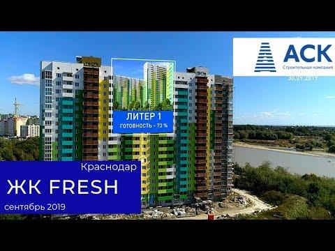 Жилой комплекс Fresh квартиры от АСК ✔ЖК Фреш 🔷сентябрь 2019 ✔видео 🔷АСК - квартиры от застройщика