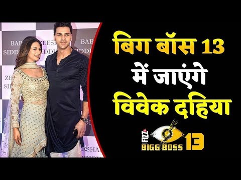 Bigg Boss 13 : Divyanka Tripathi Reacts On Vivek Dahiya's Entry In Salman Khan's Show
