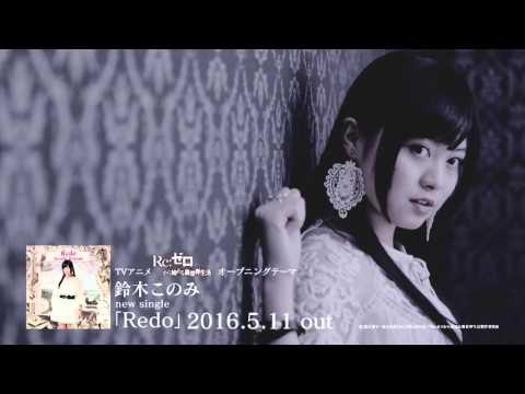 鈴木このみ「Redo」(「Re:ゼロから始める異世界生活」OPテーマ)