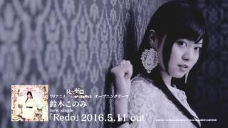 鈴木このみ「Redo」(「Re:ゼロから始める異世界生活」OPテーマ) thumbnail