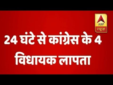 4 MLAs Of Congress MISSING Since 24 Hours | ABP News