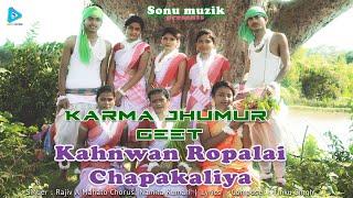 कहंवा रोपलय  चपाकलिया - Karma Jhumur Geet 2020 | Rajiv A Mahato | Jharkhand Karma Folk Song 2020