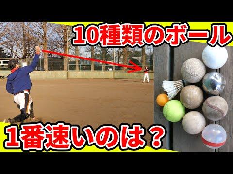 【野球検証】1番速い球はどれ!?いろんなスポーツのボール10種類を投球してスピードガンで球速を計測してみた!【ピッチング】