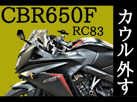 HONDA CBR650F(RC83)カウル・外装外す Remove the cowl maintenance
