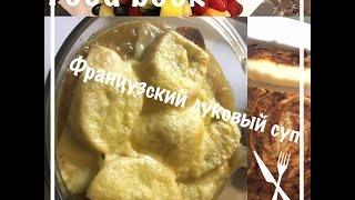 Food Vlog: Французский луковый суп. Рецепт.