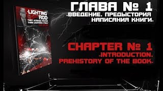 """""""Lighting Rod that strikes faster then lighting itself"""". №1 """"Introduction. Prehistory of the book"""""""