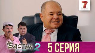 Бастық боламын - 2 маусым 5 шығарылым (Бастык боламын - 2 сезон 5 серия)
