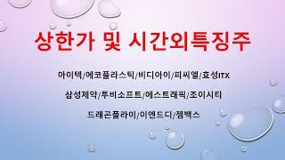 [시간외특징] 아이텍/에코플라스틱/비디아이/피씨엘/효성…