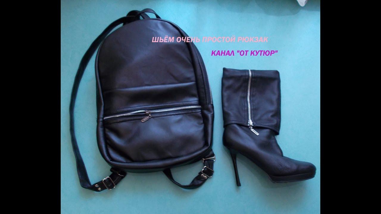 Выкройка рюкзака из кожи молодежные для девушек