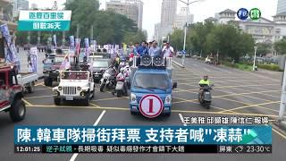 高雄市長抽籤 韓國瑜1號.陳其邁2號 | 華視新聞 20181019