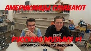 Американцы слушают русскую музыку #1 (Oxxxymiron - Город под подошвой)
