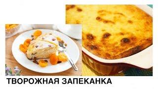 Cooking: ТВОРОЖНАЯ ЗАПЕКАНКА / БЫСТРЫЙ и ВКУСНЫЙ рецепт!