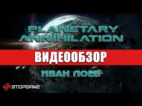 Обзор игры Planetary Annihilation