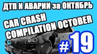 Аварии ОКТЯБРЬ и ДТП 2014 #19 Подборка аварий и ДТП 2014 ОКТЯБРЬ -Car Crash Compilation October 2014