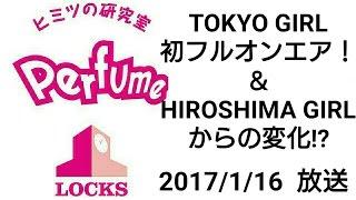 新曲「TOKYO GIRL」初フルオンエア!&HIROSHIMA GIRLからの変化!?【Perfume LOCKS】2017/1/16放送