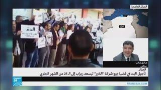 """الجزائر: لماذا أعيد تأجيل نظر قضية بيع """"الخبر""""؟"""