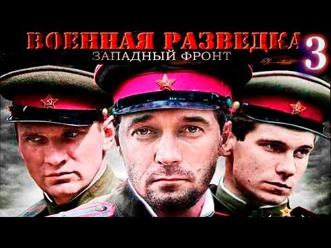 Военная Разведка.Западный Фронт.8 серия из 8.