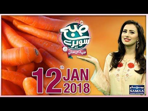 Subah Saverey Samaa Kay Saath - SAMAA TV - Madiha Naqvi - 12 Jan 2018
