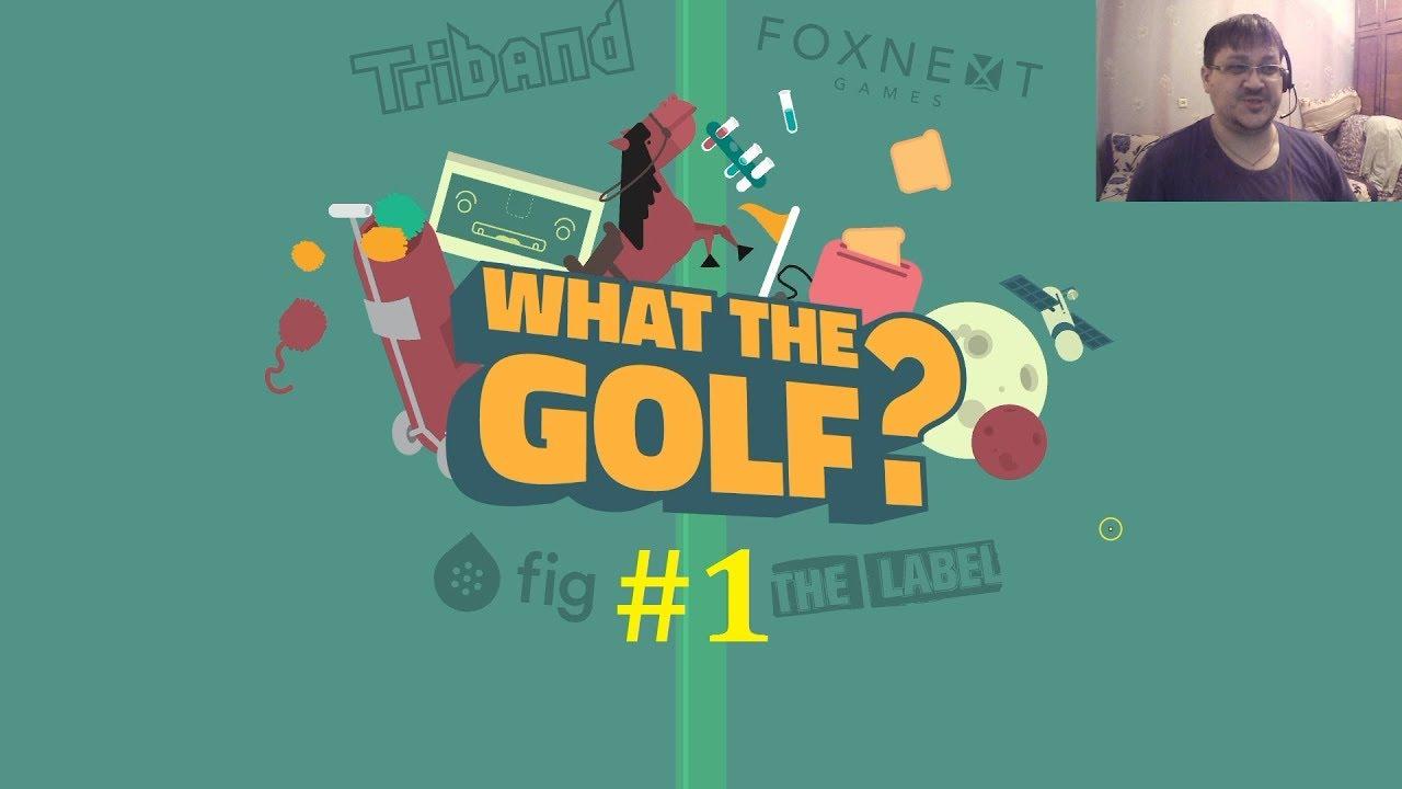 WHAT THE GOLF? ► Что тут происходит? #1