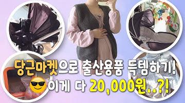 임신 7개월 출산용품 당근마켓으로 사재기하기!!! 출산준비 용품 아기용품 리스트 필요하신분🙋🏻♀️요기요기