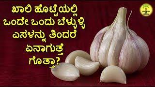 ಖಾಲಿ ಹೊಟ್ಟೆಯಲ್ಲಿ  ಬೆಳ್ಳುಳ್ಳಿ ಎಸಳು ತಿಂದರೆ ಏನಾಗುತ್ತೆ ಗೊತ್ತಾ? | Benefits of Garlic on an Empty Stomach