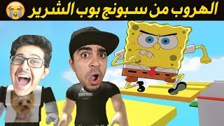 escape from Sponge Bob on roblox game 😱🚫-punk show die 😭❌ | Roblox