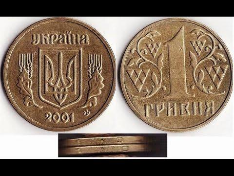 Цена на украинскую монету 1? 2001 года десятирублевые монеты выпущенные в 2017 году