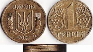 Монета, 1 гривна, 2001 год, Украина, Coin 1 hryvnia, 2001, Ukraine