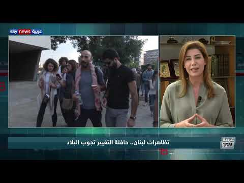 تظاهرات لبنان.. حافلة التغيير تجوب البلاد  - نشر قبل 2 ساعة