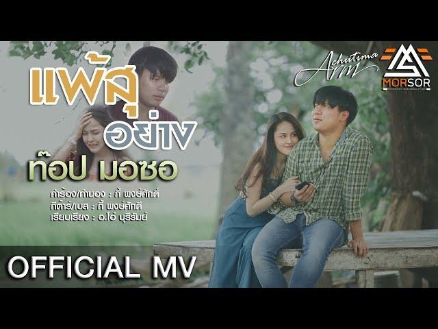 แพ้สุอย่าง - ท๊อป มอซอ [ OFFICIAL MV ]