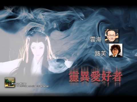 靈異愛好者 - 雲海,路芙 : 日本青梅雪女(裂口女)與妖怪 | 中國古代文明(三星堆)之迷 | 英國 Bingley 黑狗邪靈 | 梵帝岡現代驅魔人 | 西伯利亞通古斯(Tunguska)大爆炸