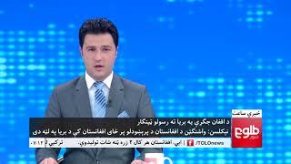 LEMAR NEWS 17 April 2018 /۱۳۹۷ د لمر خبرونه د وري ۲۸ نیته