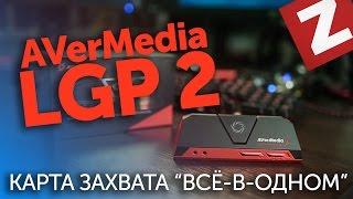 AVerMedia LGP 2 Обзор карты захвата 'всё-в-одном'.