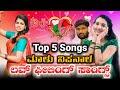 Malu Nipanal 👌New Trending Top 5 💕Love Feeling Janapada Songs | Uttar Karnataka Janapada Songs