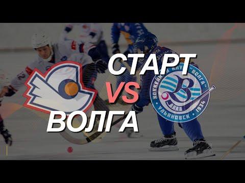 Старт (Н.Новгород) — Волга (Ульяновск)