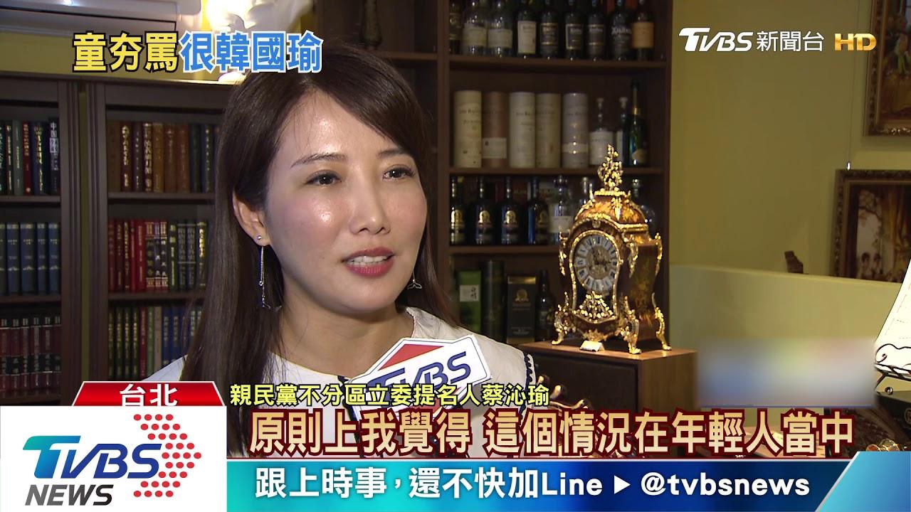 笑同學「你很韓國瑜」 蔡沁瑜曝校園流行語 - YouTube