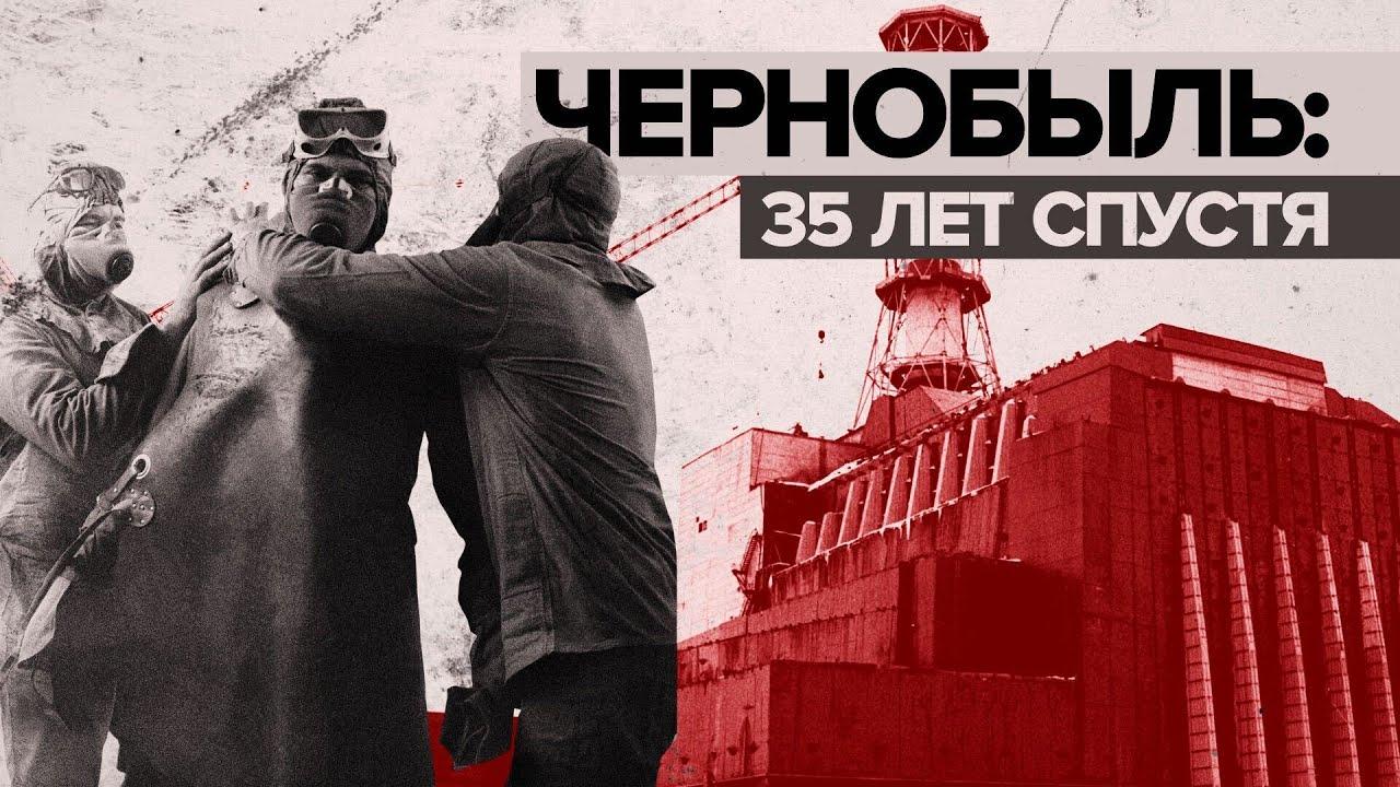 Зона отчуждения: 35 лет со дня аварии на Чернобыльской АЭС