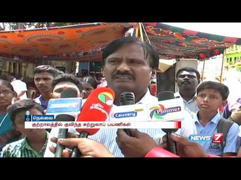 Tourist flows in to visit Courtallam | News7 Tamil
